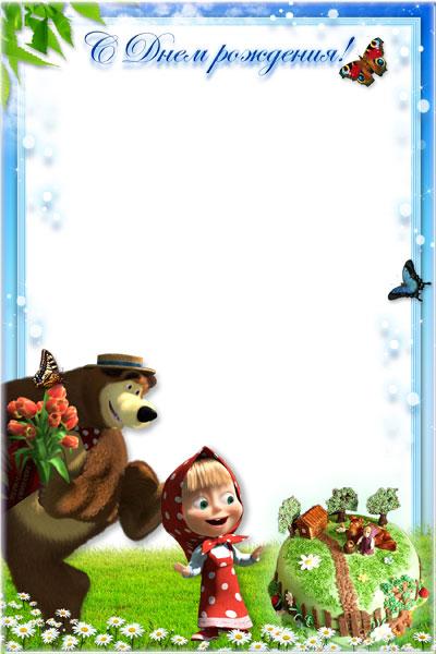 рамка для фото маша и медведь