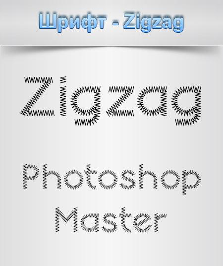 Шрифт ZiGZaG 1