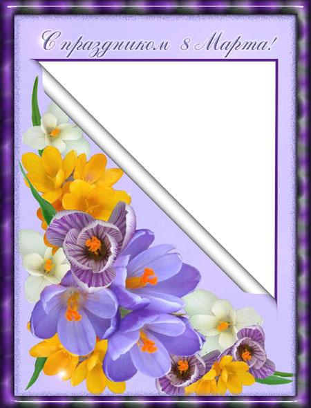 поздравительное оформление открыток с 8 марта