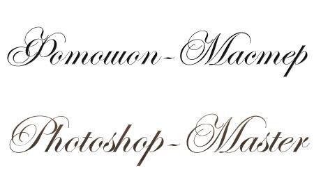 Esenin script one шрифт.