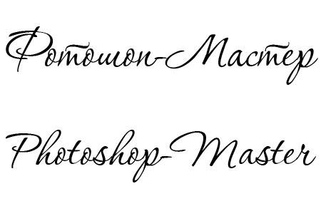 Красивый свадебный шрифт русский