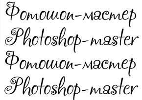 торрент скачать шрифты для фотошопа