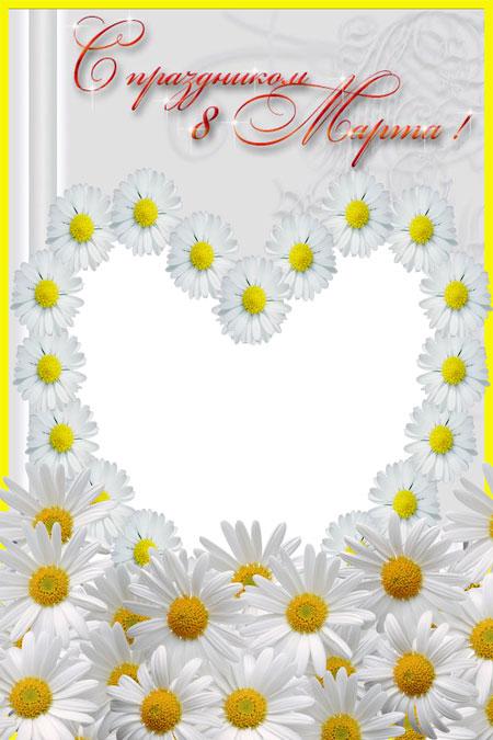 Букетом, открытки к 8 марта ромашки