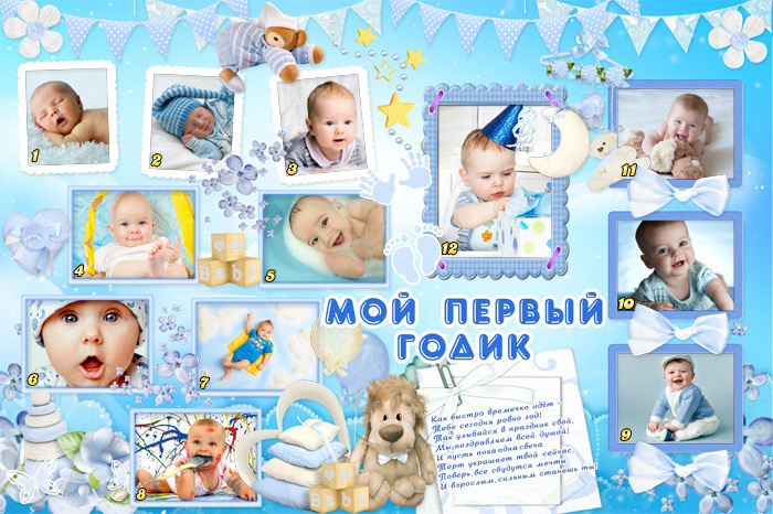 Плакат на день рождения на 1 годик
