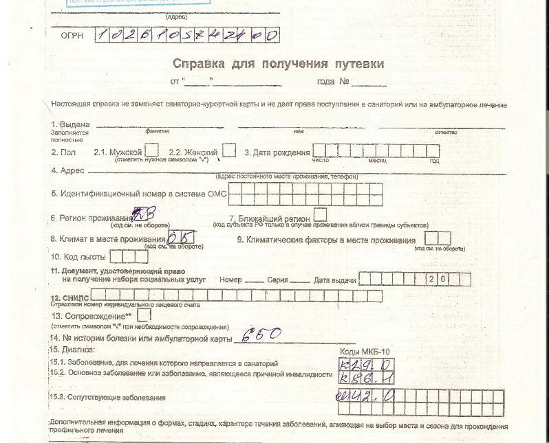 Скачать Бесплатно Программу Для Отсканированных Документов - фото 4