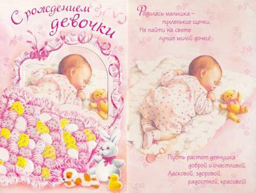 Поздравление с первой дочкой рождением