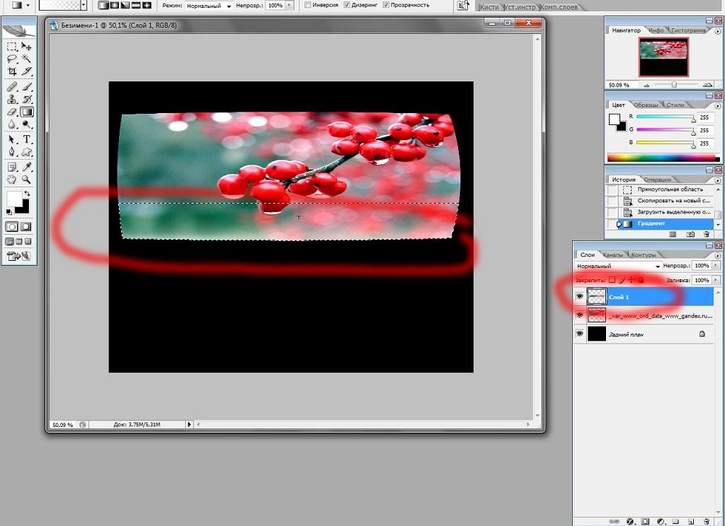 Как сделать эффект затухание в фотошопе