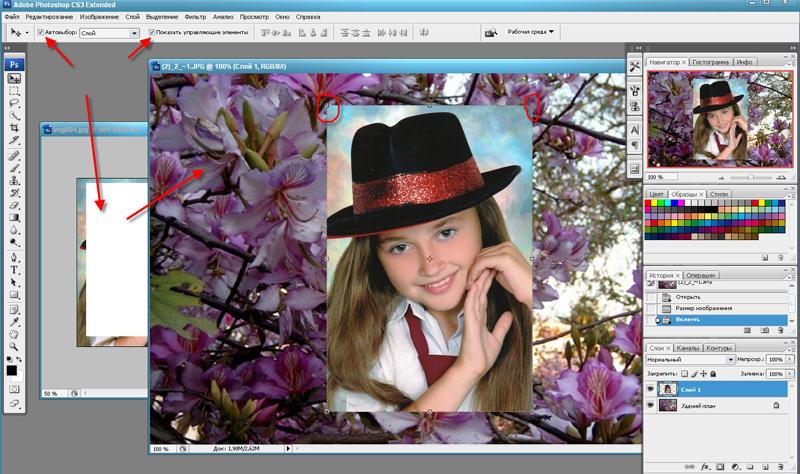 как в фотошопе уменьшить вырезанную картинку