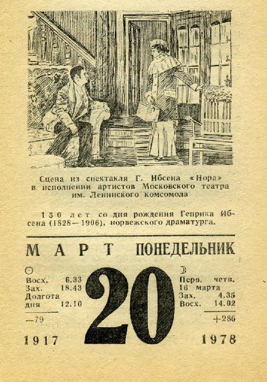 Листок календаря 90minutpl - 2675