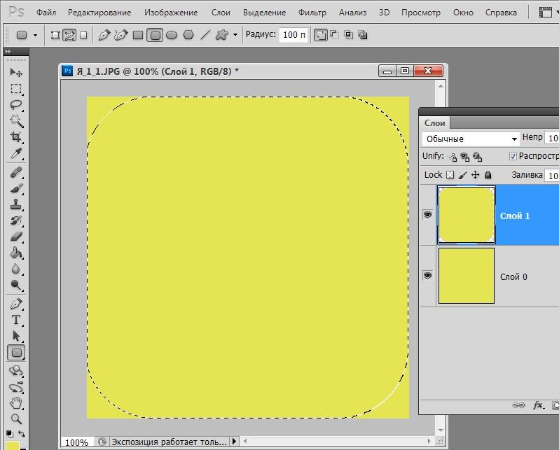 Как сделать в фотошопе четкий контур