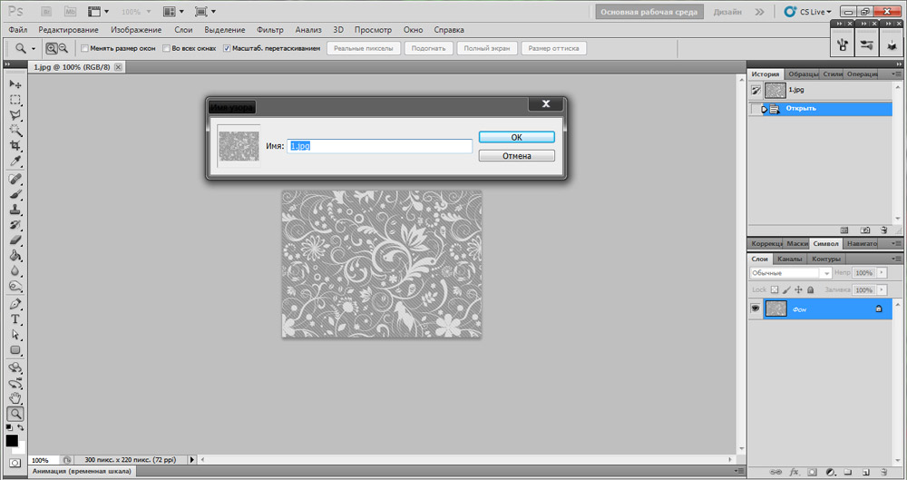 как перевести файл из jpg в pat