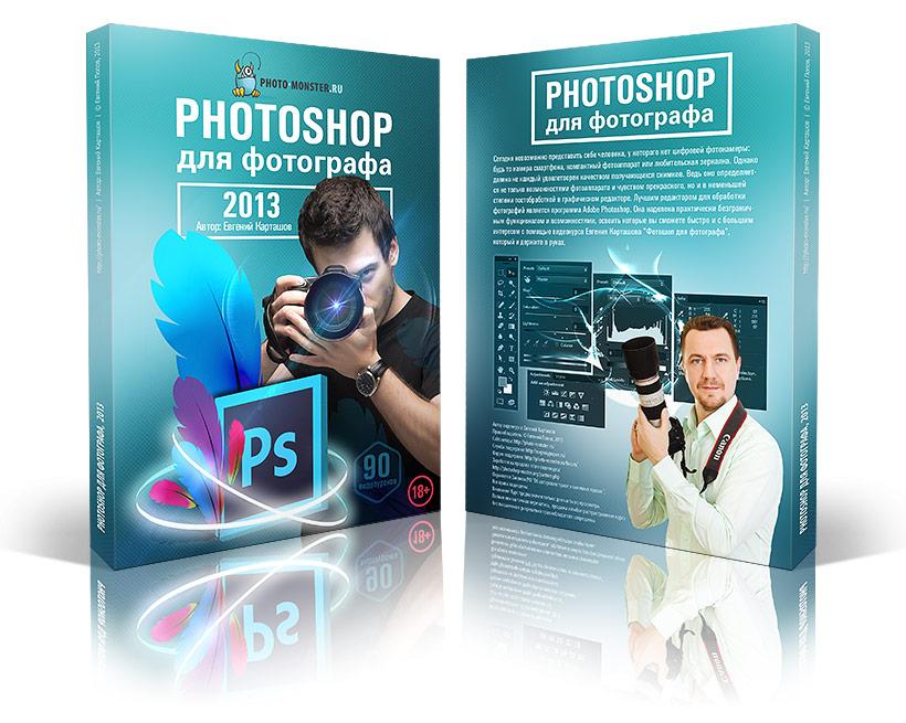 Бесплатное обучение Фотошопу с нуля для начинающих (видео, уроки и онлайн-самоучители)