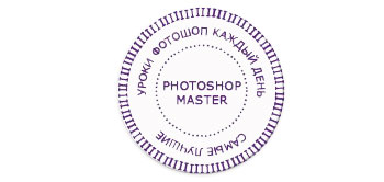 http://photoshop-master.ru/lessons/2007/250807/sealed/11000001.jpg