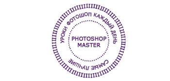 http://photoshop-master.ru/lessons/2007/250807/sealed/70000001.jpg