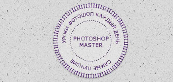 http://photoshop-master.ru/lessons/2007/250807/sealed/results0.jpg