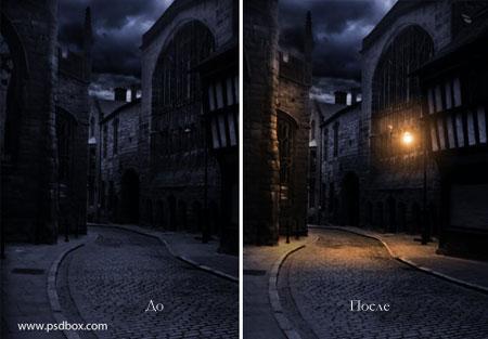 Фотошоп как сделать освещение