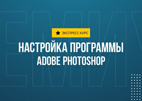 2. Настройка Adobe Photoshop